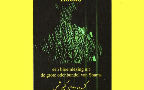 De kaft van de odenbundel van Shams.